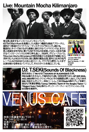 Venus Cafe 9th Anniversary