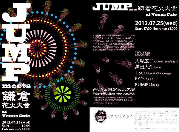 Jump meets 鎌倉花火大会