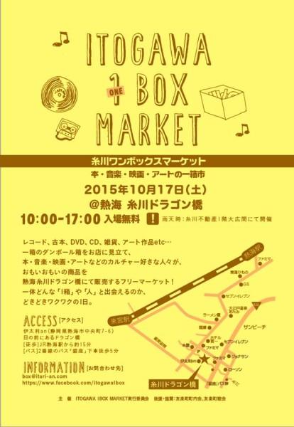 糸川 1 BOX マーケット vol.2