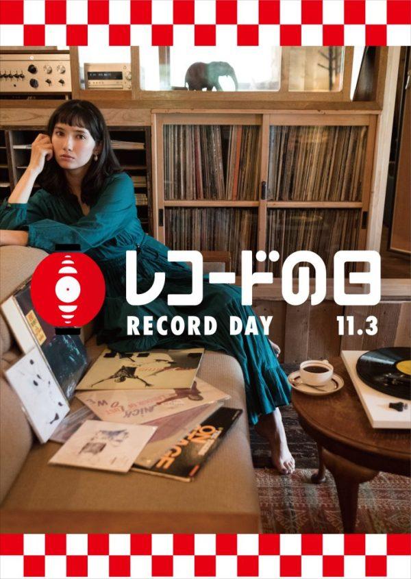 レコードの日2018